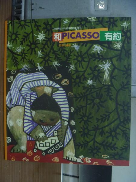 【書寶二手書T6/藝術_PDY】和Picasso有約