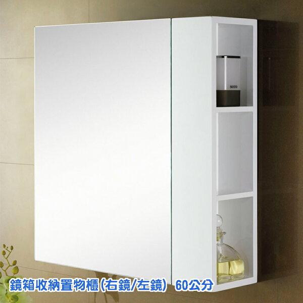 【CERAX】高CP值小巧收納鏡箱收納置物櫃60公分左鏡右鏡