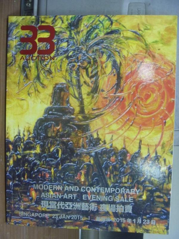 ~書寶 書T5/收藏_QAT~33Auction_Modern and Contempor