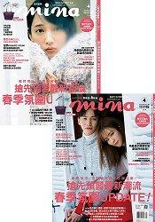 MINA米娜時尚國際中文版4月2018第183期