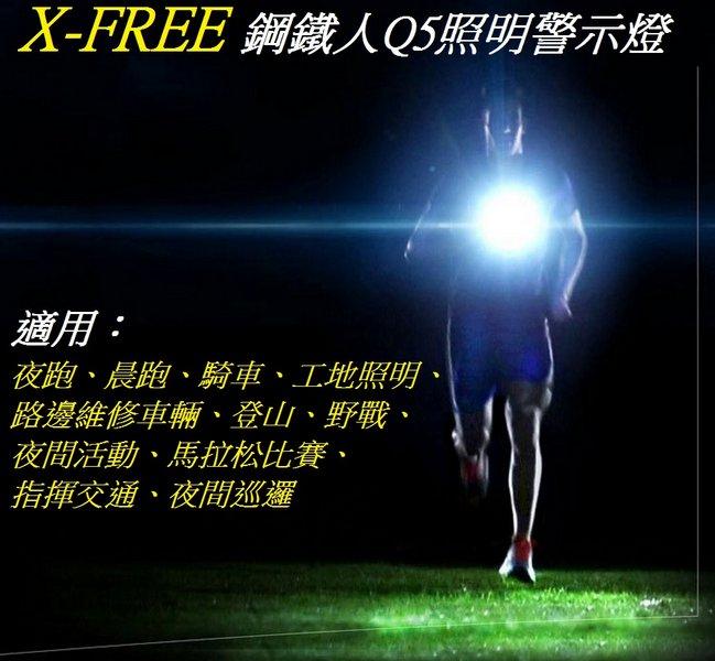《意生》X-FREE USB鋼鐵人Q5照明警示燈 胸前燈 慢跑 跑步 夜跑 照明燈 頭燈 手電筒 腳踏車燈 露營燈 車輛維修燈 夜間巡邏 交管燈 野戰 工地警示 登山照明
