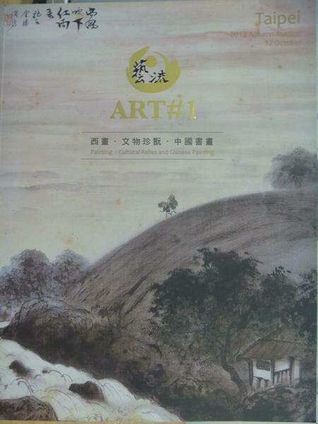 【書寶 書T5/收藏_WGF】藝流ART#1_西畫文物珍翫中國書畫_2013  10  12
