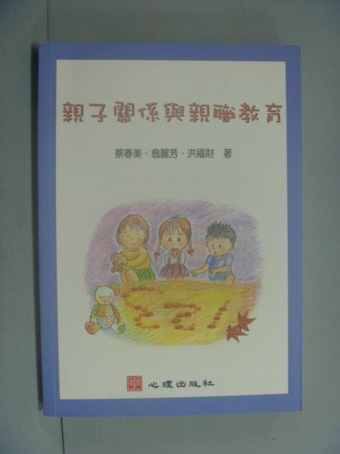 【書寶二手書T7/親子_NFG】親子關係與親職教育_原價380_蔡春美