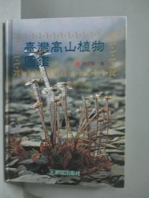 ~書寶 書T4/動植物_NOX~臺灣高山植物圖鑑_林文智