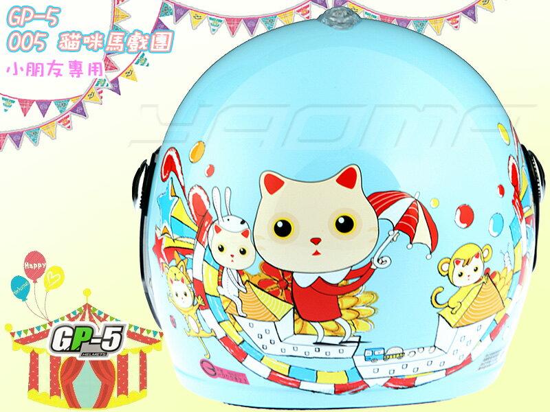 GP-5安全帽|005 (貓咪馬戲團) 水藍【附鏡片】童帽『耀瑪騎士機車安全帽部品』
