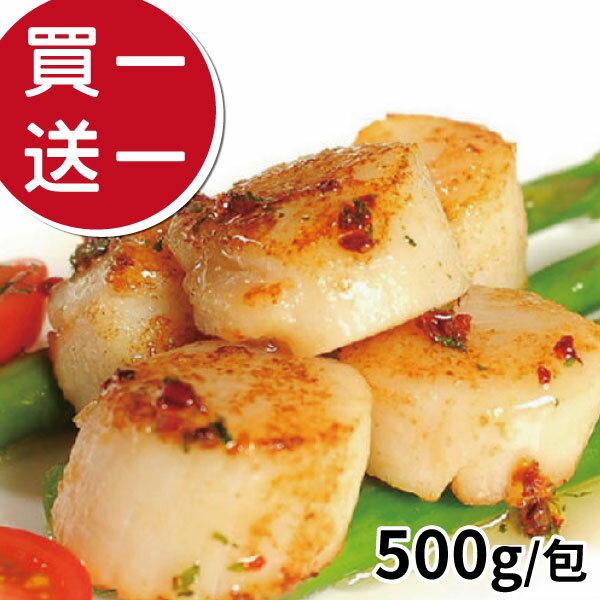 買一送一!!【海鮮主義】日本干貝500g / 包(帆立貝柱) ~★生鮮肉品通通有 / 均產地直送,擁有實體門市,新鮮看得見,深受老饕信任【原產地:日本】 - 限時優惠好康折扣