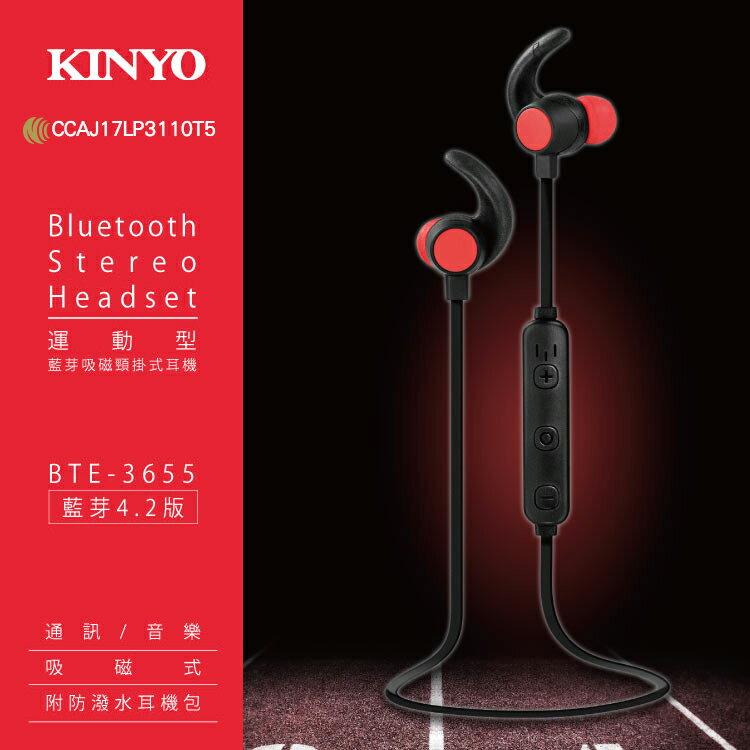 KINYO 耐嘉 BTE-3655 運動型 藍芽吸磁頸掛式耳機 Bluetooth 4.2 藍牙 A2DP 藍芽耳機 音樂播放