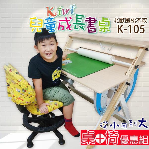 台灣製!KIWI可調整兒童成長書桌K-105(北歐風松木紋)+兒童成長椅▼獨家特惠組▼
