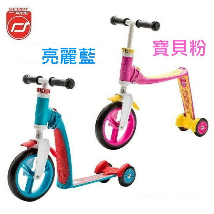 【寶貝樂園】Scoot & Ride Highwaybaby+幼兒滑步滑板車-1Y+粉/藍