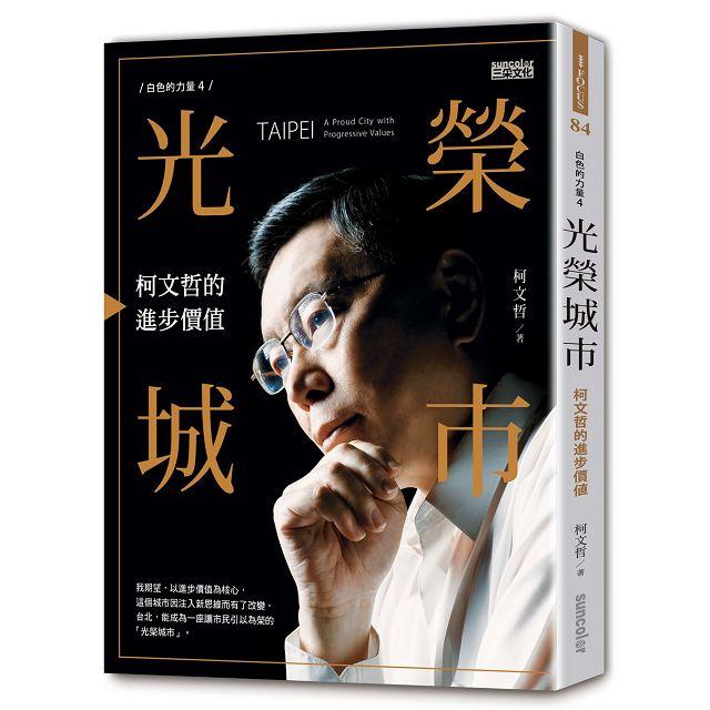 光榮城市【典藏版】(DVD+書+2018全新柯語錄) 2