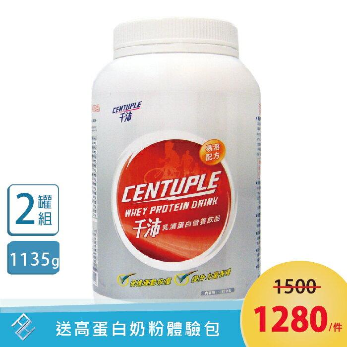 【送高蛋白奶粉體驗包】新萬仁 千沛乳清蛋白營養飲品(可可口味)1135g / 罐 兩罐組 0
