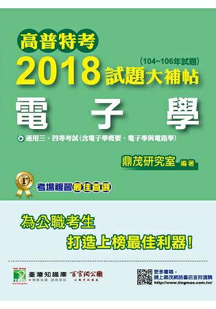 高普特考2018試題大補帖【電子學】(104~106年試題)三、四等