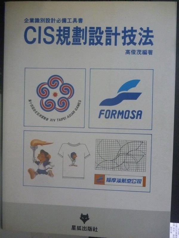 【書寶二手書T5/設計_ZAR】CIS規劃設計技法_高俊茂