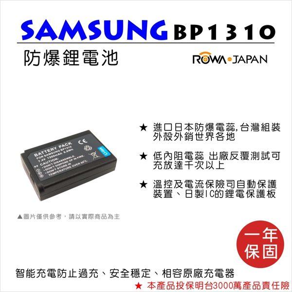 攝彩@樂華FORSAMSUNGBP-1310副廠電池BP1310三星相機鋰電池保固一年全新公司貨