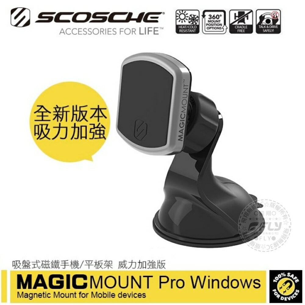 《飛翔無線3C》SCOSCHE MPWDA 儀表板磁鐵手機架 專業版│公司貨│吸盤手機座 磁吸固定