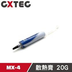 瑞士 AC Arctic Cooling MX-4 筆記型電腦CPU 碳微粒頂級散熱膏 20G【CTG-MX4-20G】