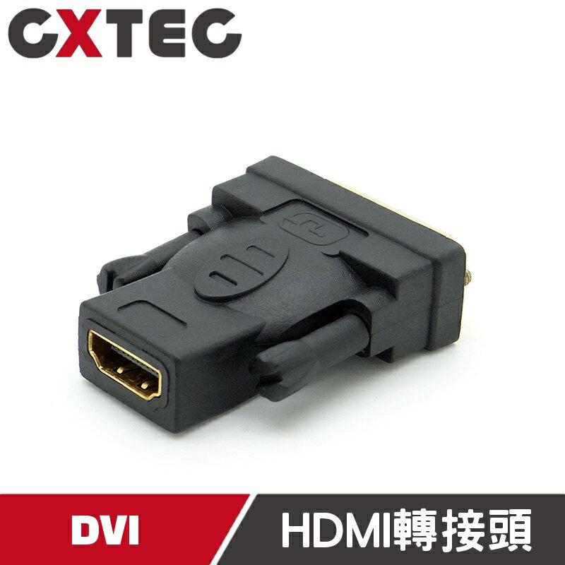 HDMI 母 to DVI-D 公 視訊 螢幕 顯示卡 轉換頭 轉接頭 轉接器 24+5 高畫質影像【HDA-DM1】