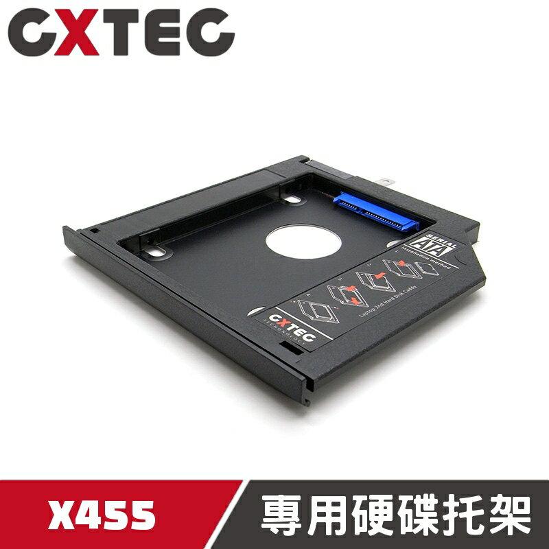 Asus 華碩 X455 專用 第二顆硬碟轉接盒 筆電光碟機位硬碟托架 一體化面板尾翼 免拆裝【HDC-AS2】