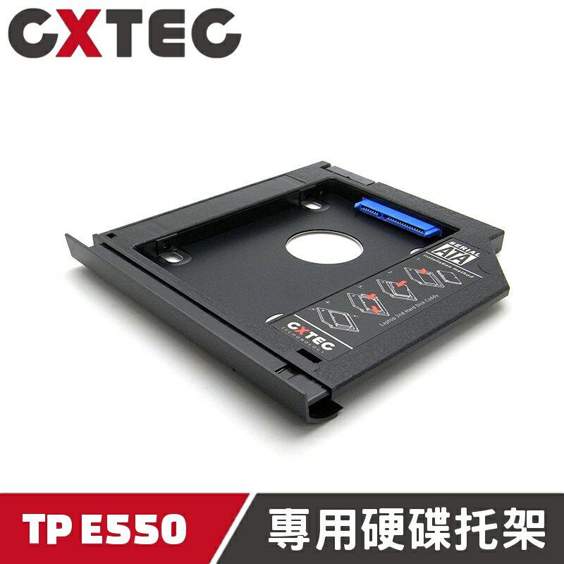 Lenovo 聯想 ThinkPad E550 專用 第二顆硬碟轉接盒 筆電光碟機位硬碟托架 面板尾翼【HDC-LE2】