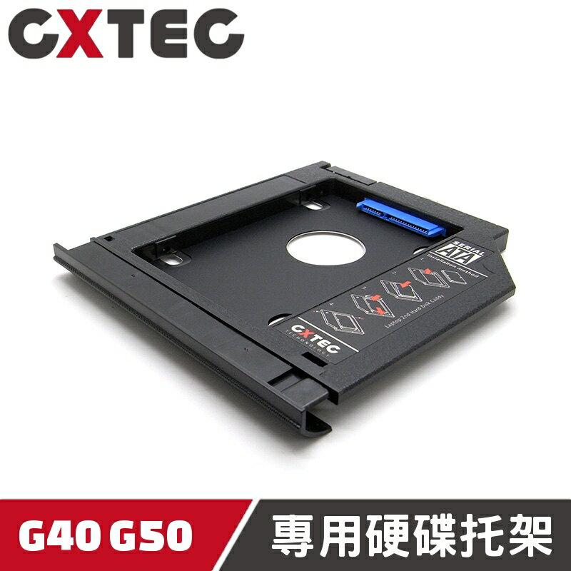 Lenovo 聯想 IdeaPad G40 G50專用第二顆硬碟轉接盒 筆電光碟機位硬碟托架 面板尾翼【HDC-LG1】