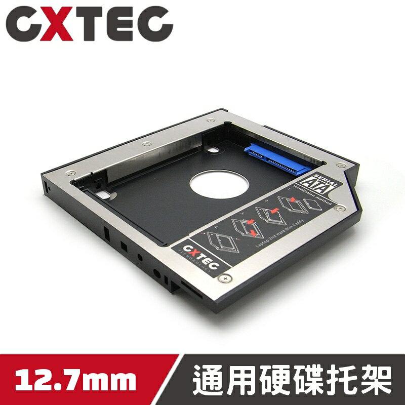 通用型 SlimType 12.7mm SATA3 第二顆硬碟轉接盒 筆電光碟機位硬碟托架 硬碟抽取盒【HDC-LX1】