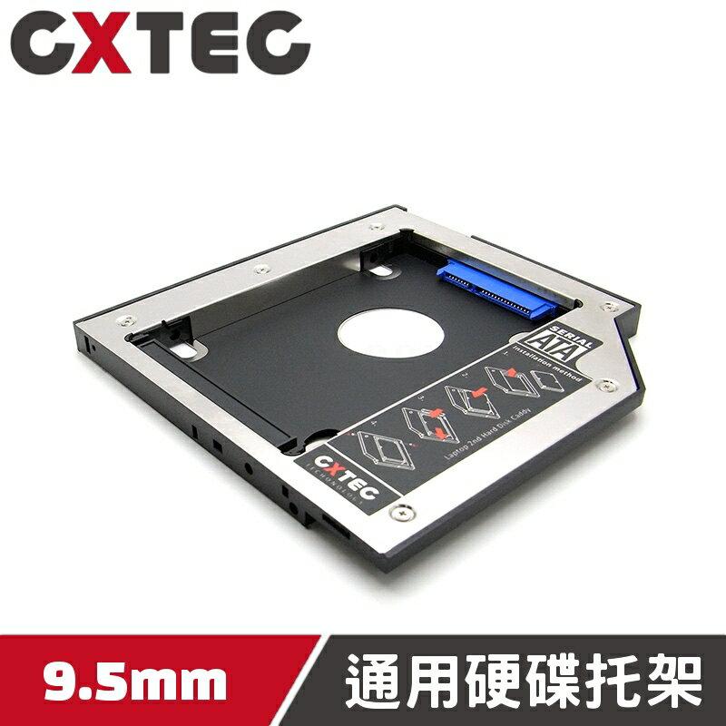 通用型 UltraSlim 9.5mm SATA3 第二顆硬碟轉接盒 筆電光碟機位 硬碟托架 硬碟抽取盒 HDC-LX2