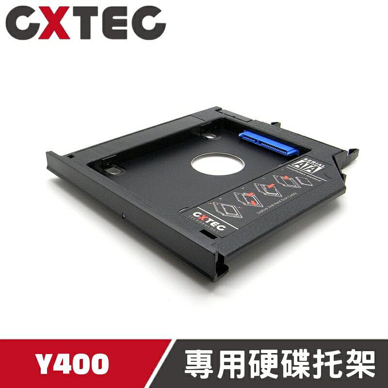Lenovo 聯想 IdeaPad Y400 專用第二顆硬碟轉接盒 筆電光碟機位硬碟托架 免拆面板尾翼【HDC-LY1】