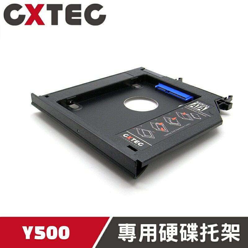Lenovo 聯想 IdeaPad Y500 專用第二顆硬碟轉接盒 筆電光碟機位硬碟托架 免拆面板尾翼【HDC-LY2】