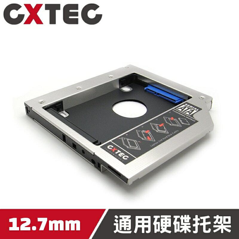 通用型 SlimType 12.7mm SATA3 第二顆硬碟轉接盒 筆電光碟機位 硬碟托架 硬碟抽取盒 HDC-US1