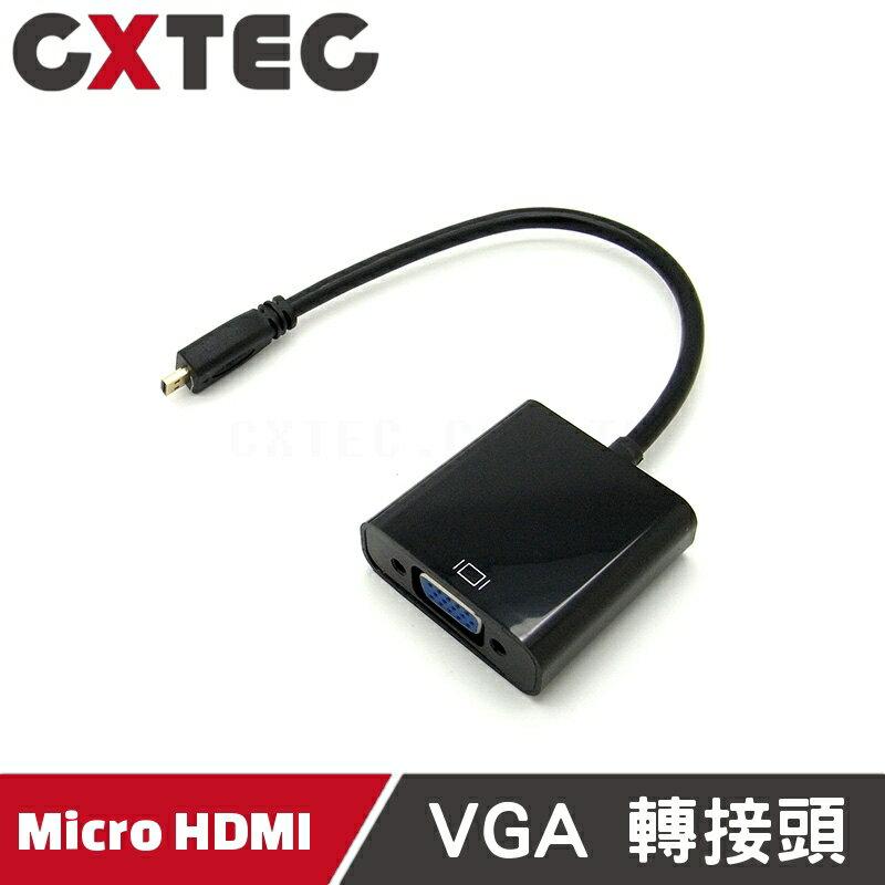Micro HDMI to VGA 公對母 單向螢幕轉接線 USB 3.5Audio 20cm HDCP HVA-03P