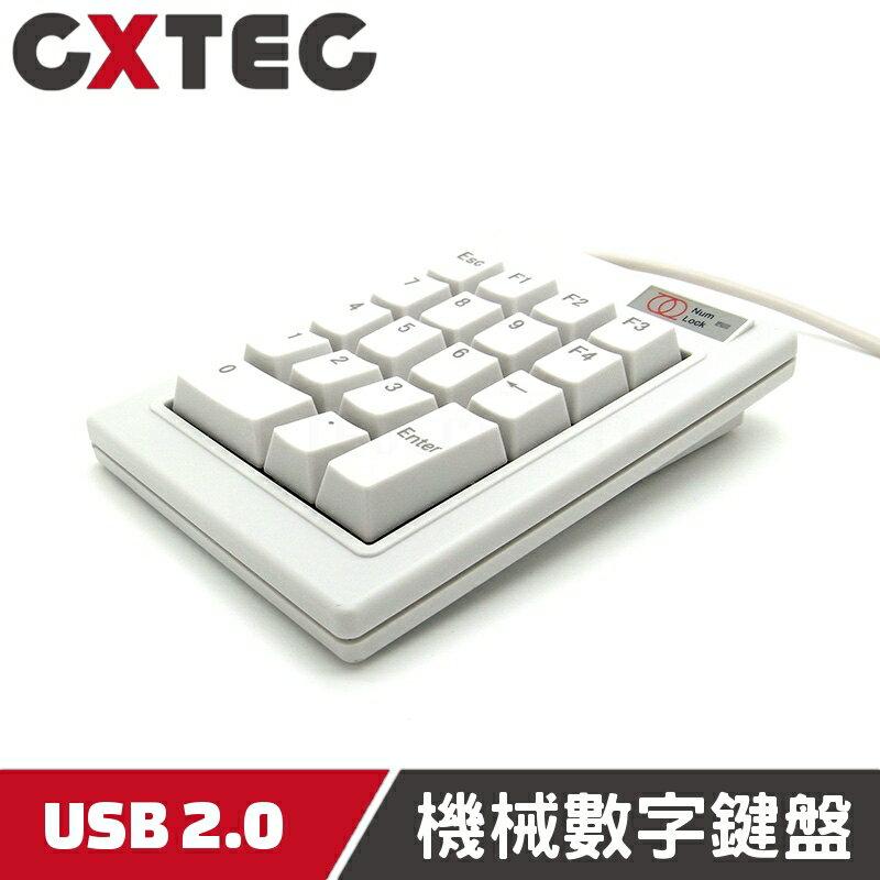 雙環 機械式 USB 證券18鍵數字鍵盤 Mechanical Numeric Keypad XM白軸【MNK-18A】