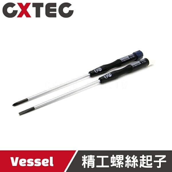 日本Vessel#9900MicroScrewdriver鉻釩鋼精工螺絲起子十字一字【MSD-VSL】