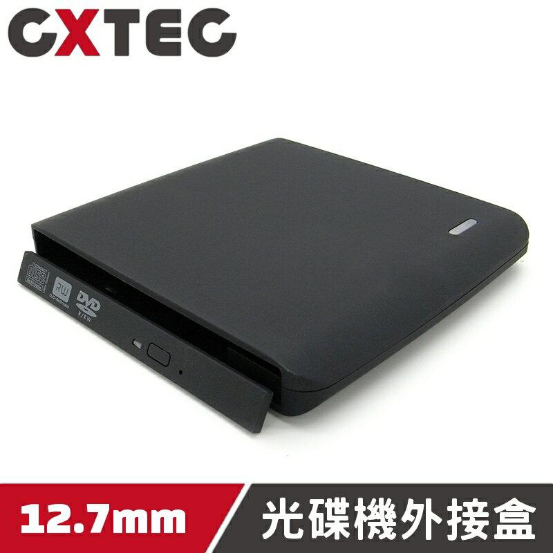 抽取式 TrayLoad SlimType 12.7mm SATA USB 2.0 磨砂光碟機外接盒套件 ODK-PS6