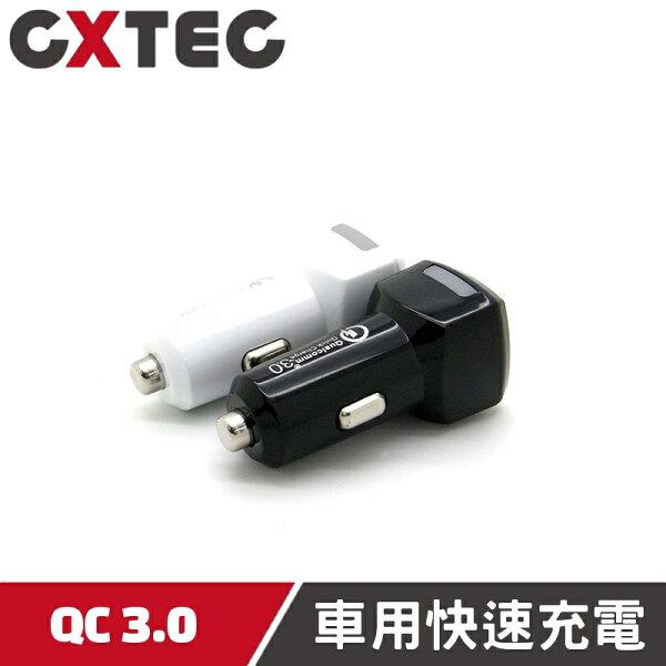 Qualcomm高通QCQuickCharge3.0車用雙USB手機快速充電器變壓器【QCA-C2P】
