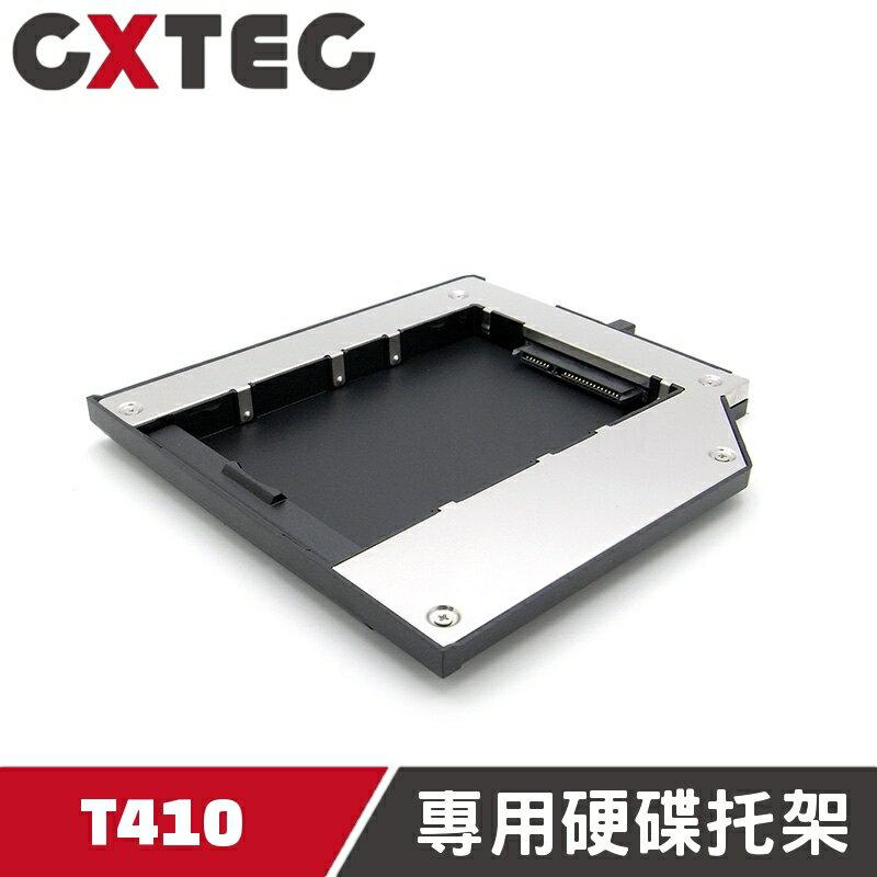 ThinkPad 聯想 第二顆硬碟轉接盒 硬碟托架 T400 T410 T420s T430s T500 TUB-TS1