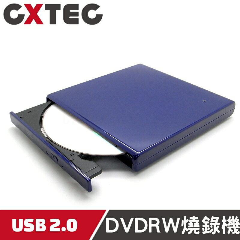 Slim External USB 2.0 DVD-RW Drive 彩色鋼琴烤漆外接式 光碟機燒錄機【UOD-RWC】