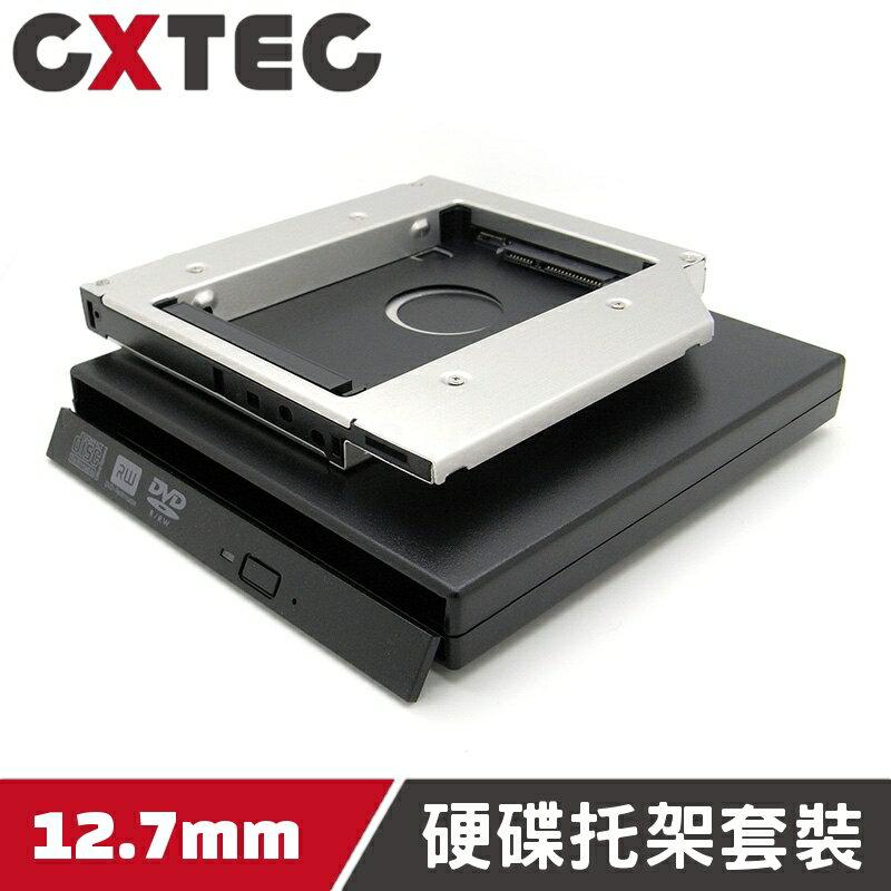 通用型 SlimType 12.7mm SATA 第二顆硬碟轉接盒 硬碟托架 + USB光碟機外接盒【US1-PACK】