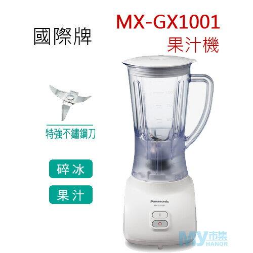 國際牌 Panasonic MX-GX1001 不鏽鋼刀果汁機