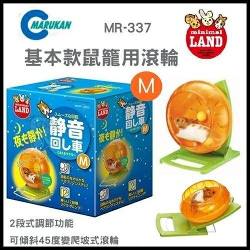 日本《MARUKAN》MR-337 寵物鼠用品兩用靜音滾輪(M)