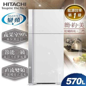 【日立HITACHI】直流變頻570L。琉璃時尚二門電冰箱。琉璃白/(RG599/RG599_GPW)
