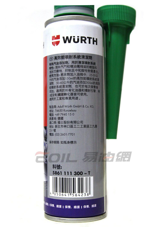 WURTH 福士 油路噴射系統清潔劑 汽油精 5861 111 300