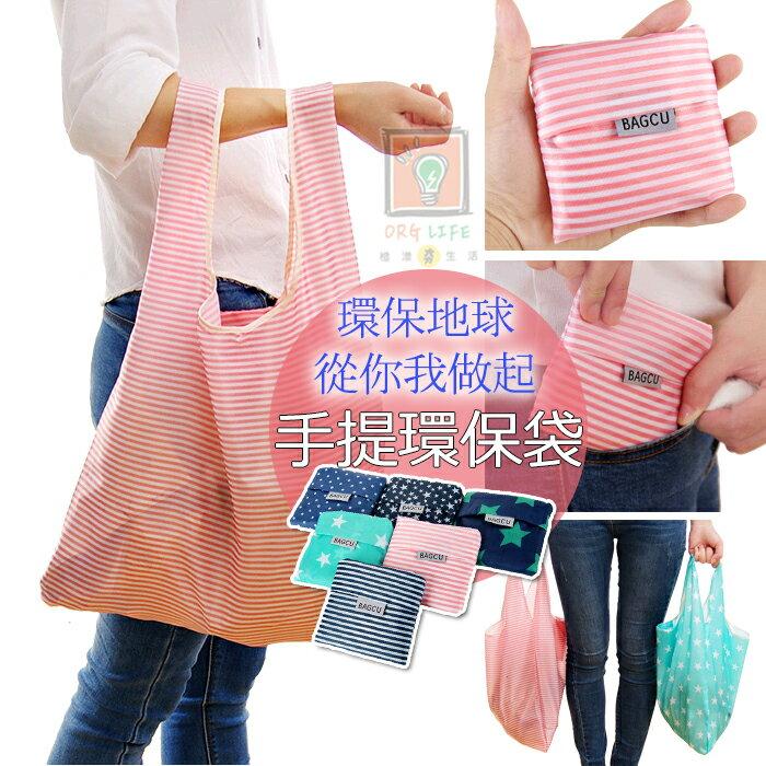 ORG《SD1473》今日促銷!加購價 環保購物袋 環保袋 摺疊收納袋 手提袋 買菜購物袋 婚禮小物 牛津布