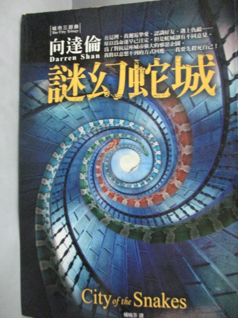 ~書寶 書T8/一般小說_JJT~城市三部曲3~謎幻蛇城_向達倫