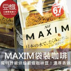 【豆嫂】日本咖啡 AGF Maxim 袋裝即溶咖啡(135g)