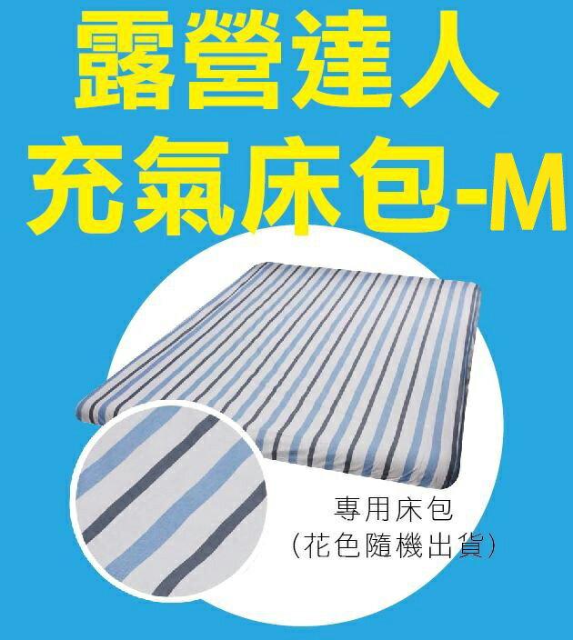 【鄉野情戶外用品店】 GoPace |台灣| 露營達人充氣床專用床包(M)/GP-17633