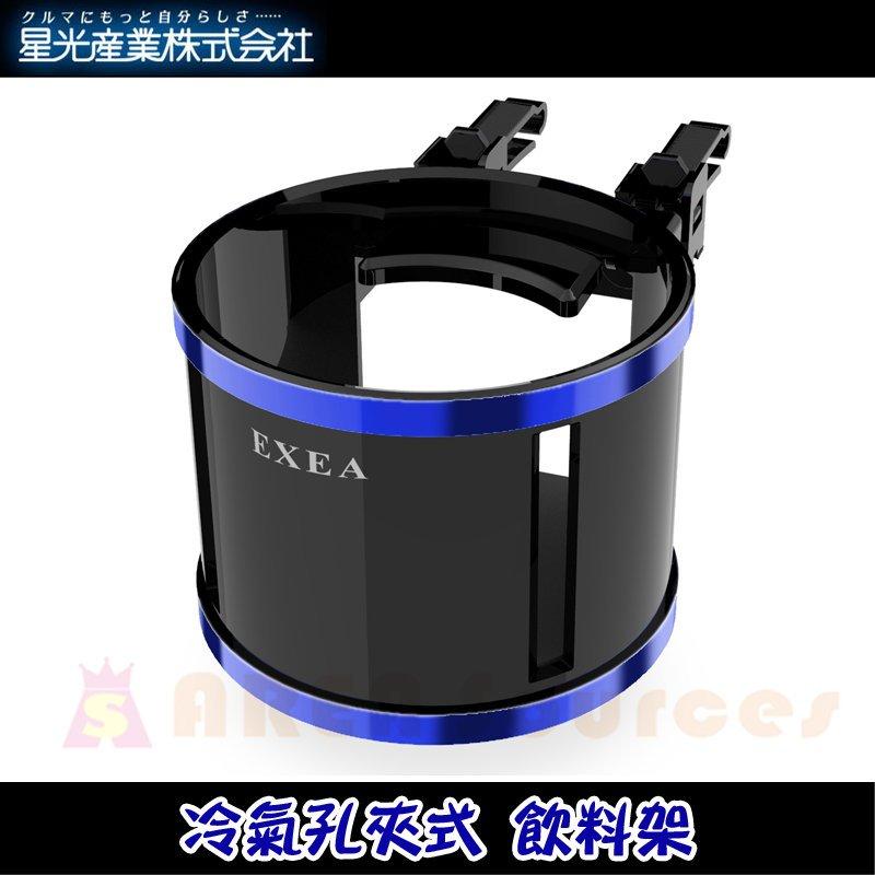 限量商品【禾宜精品】飲料架 Seiko sangyo EB-187 (黑藍) 冷氣孔夾式 車用 飲料架