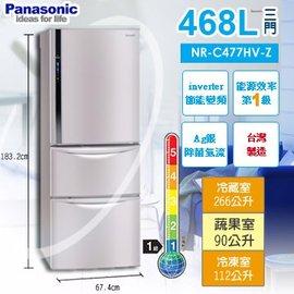 Panasonic 國際牌468公升智慧節能變頻三門冰箱NR-C477HV-Z