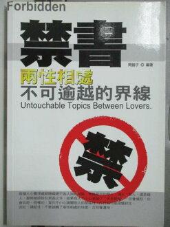 【書寶二手書T8/兩性關係_HPW】禁書:兩性相處不可逾越的界線_閆錙子