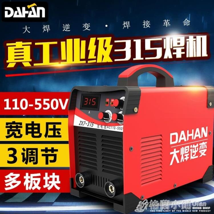 大焊315 250 400雙電壓220v 380v兩用全自動家用工業級全銅電焊機 樂樂百貨