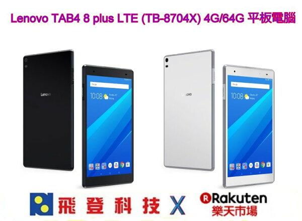 LenovoTAB48plusLTE(TB-8704X)雙卡雙待4G+3G8吋平板電腦